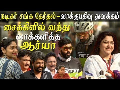 Nadigar Sangam election 2019 begins Arya comes in cycle to cast his vote Nadigar Sangam latest news   South Indian artist Association election begins this morning many actors and actress busy casting their vote, actor Arya came in a bicycle to cast his vote which became a sensation at the polling centre.   for tamil news today news in tamil tamil news live latest tamil news tamil #tamilnewslive sun tv news sun news live sun news   Please Subscribe to red pix 24x7 https://goo.gl/bzRyDm  #tamilnewslive sun tv news sun news live sun news