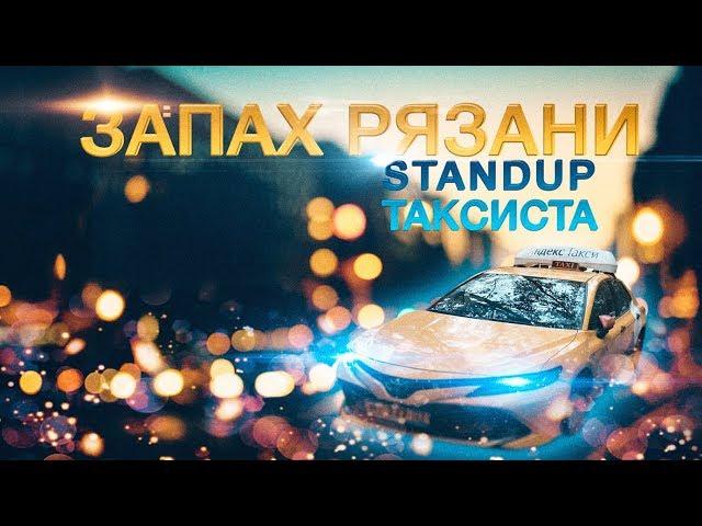 Заказ яндекс такси по к+. Женщина с Рязани 218р
