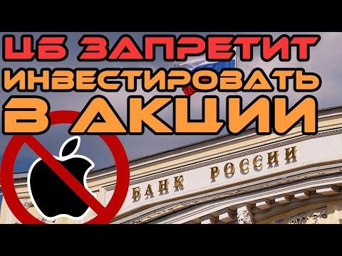 Центробанк готовит запрет на инвестиции в акции |  Акции Apple нельзя будет купить в России?