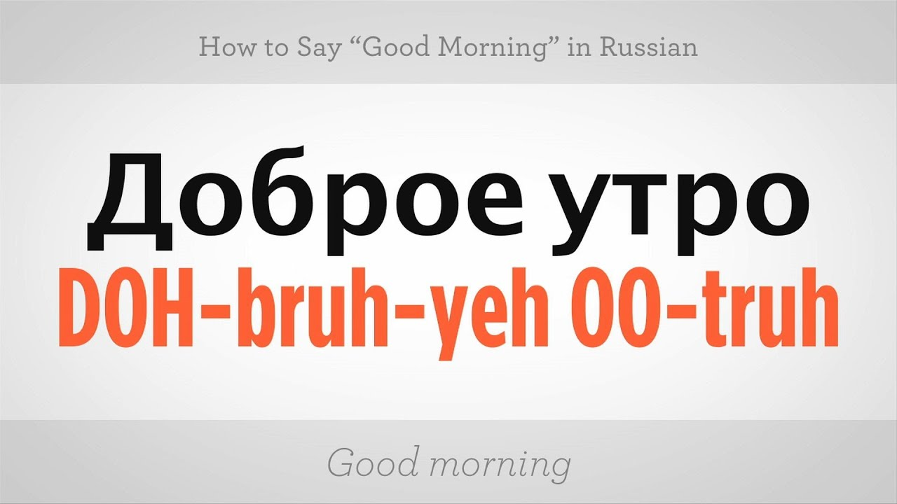 How U Say Good Morning In Spanish : How to say quot good morning in russian language