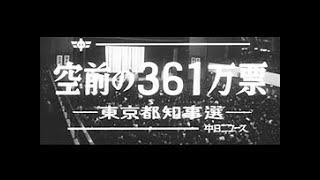 [昭和46年4月] 中日ニュース No.900 3「空前の361万票」