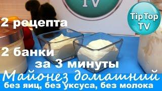 МАЙОНЕЗ ДОМАШНИЙ ЗА 3 МИНУТЫ БЕЗ ЯИЦ БЕЗ МОЛОКА 2 РЕЦЕПТА//ТИП ТОП ТВ//
