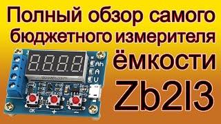 Измеритель ёмкости аккумулятора ZB2L3