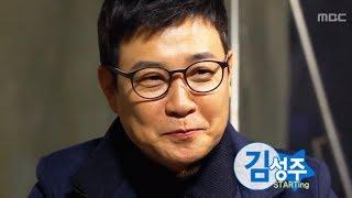 Section TV, Star ting, Kim Sung-joo #06, 스타팅, 김성주 20140202