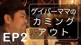 【第2話】ゲイであることを隠し続けることが辛くなり、生まれ故郷の沖縄...