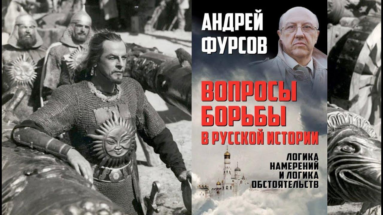 Андрей Фурсов - Что противопоставить коллективному Западу