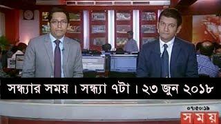 সন্ধ্যার সময় | সন্ধ্যা ৭টা | ২৩ জুন ২০১৮  | Somoy tv News Today | Latest Bangladesh News