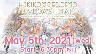 【LIVE】ひきこもりでもLIVEがしたい!~すーぱーまふまふわーるど2021@東京ドーム~ONLINE