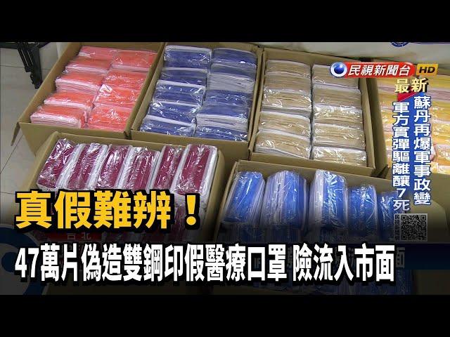 起歹念! 中國配偶偽造雙鋼印口罩 不法獲利200萬-民視台語新聞