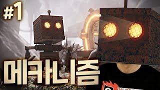 메카니즘]#1 월-E가 떠오르는 고철로봇의 퍼즐탐험!