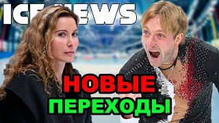 Евгений Плющенко анонсировал НОВЫЕ ПЕРЕХОДЫ На ТУТБЕРИДЗЕ НАКИНУЛАСЬ СВОРА