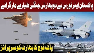 Breaking News: Pakistan Air Force Destroyed Two Indian Jets | 27 February 2019 | Express News