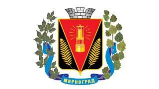 Мирноград  (Украина, Донецкая область) неофициальный гимн
