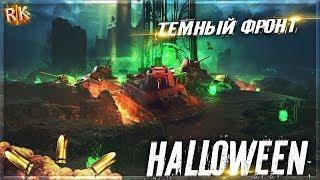 World of Tanks темный фронт Halloween