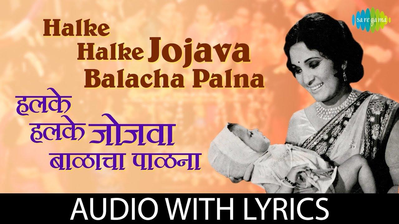 Download Halke Halke Jojava Balacha Palna with lyrics | हलके हलके जोजवा बाळाचा पाळणा |Usha Mangeshkar