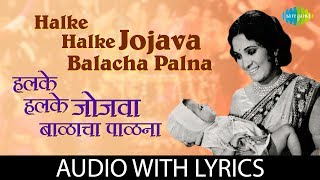 Halke Halke Jojava Balacha Palna with lyrics | हलके हलके जोजवा बाळाचा पाळणा |Usha Mangeshkar