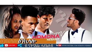 HDMONA - ዕንኪላሎ ብ ናትናኤል ሓይለኣብ Enkilalo by Natnael Hayleab - New Eritrean Comedy 2019