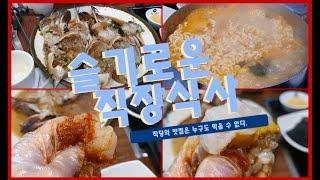 더더간장게장/ 맛집탐방 / 슬기로운직장식사 / 슬기로운…