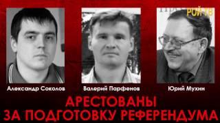 Судилище над Мухиным и активистами ИГПР «ЗОВ»
