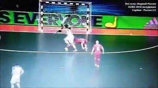 Полуфинал Евро-2016 Россия-Сербия 3:2 футзал (все голы сборной России)