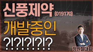 신풍제약 (019170) - 개발중인?!?!?!?!?
