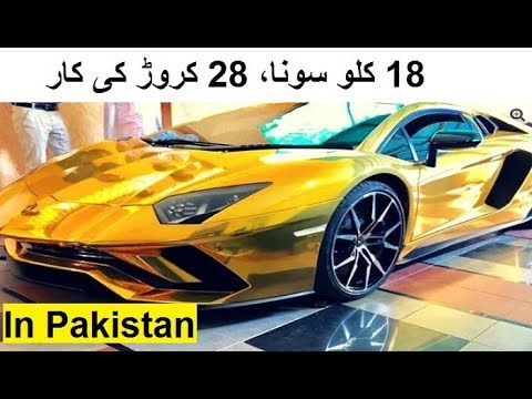18k Gold Luxury Car Lamborghini Aventador Arrived In Pakistan