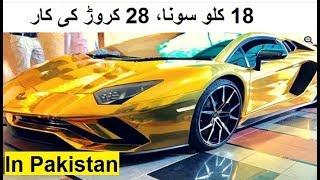 18k Gold Car In Pakistan 2018