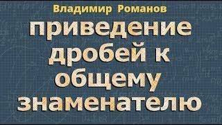 ПРИВЕДЕНИЕ ДРОБЕЙ К ОБЩЕМУ ЗНАМЕНАТЕЛЮ 7 класс