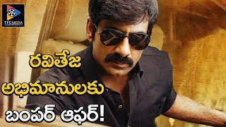 Raviteja Gives Bumper Offer To His Fans | Latest Updates | TFC Films And Film News