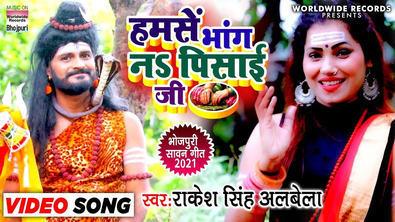 #Rakesh Singh Alabela - Hamase Bhang Na Pisai Ji - हमसें भांग न पिसाई जी - Bolbam Song 2021