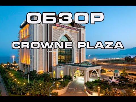 Цена отеля  Краун Плаза в Анталии // Обзор номера Crowne Plaza - Antalya