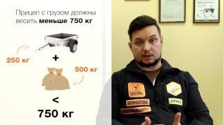 видео Как ездить на автомобиле с прицепом