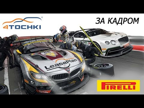 24 часа Спа за кадром от Pirelli
