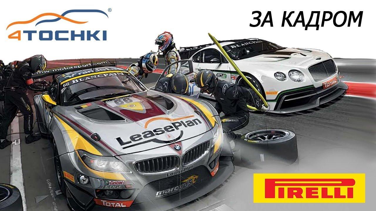 24 часа Спа  за кадром от Pirelli на 4 точки. Шины и диски 4точки - Wheels & Tyres