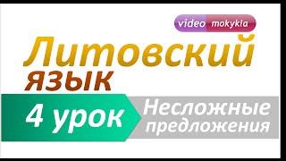 Литовский язык | 4 урок | Несложные предложения