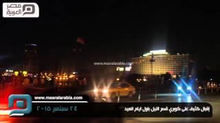 بالفيديو| مظاهر الاحتفال بالعيد على كورنيش قصر النيل