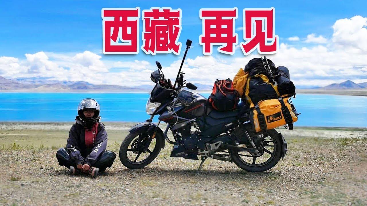 130期:牦牛撞车、天降冰雹、告别队友…2020年摩旅西藏,完美收官!|  女骑士Jane