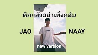 ดึกแล้วอย่าเพิ่งกลับ - JAONAAY [New version LIVE]