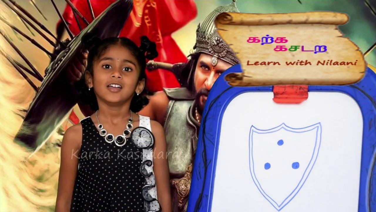 Ayutha Ezhuthu In Tamil Language