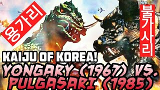 KAIJU OF KOREA! - Yongary (1967) vs. Pulgasari (1985)