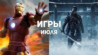 10 главных игр июля 2020