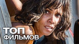 10 ФИЛЬМОВ С УЧАСТИЕМ ХОЛЛИ БЕРРИ!