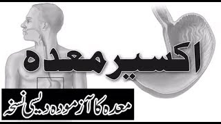 Tabkheer ka ilaj in urdu | Stomach Pain Treatment in Urdu / Hindi | Akseer e Maida - Health TV Urdu