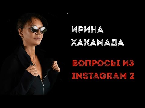 Ирина Хакамада | Вопросы из Instagram часть 2