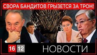 СВОРА БАНДИТОВ ГРЫЗЕТСЯ ЗА ТРОН!/ 1612