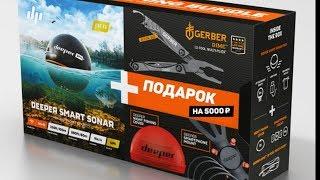 Умный беспроводной эхолот Deeper PRO + АКЦИЯ под НОВЫЙ ГОД!!!