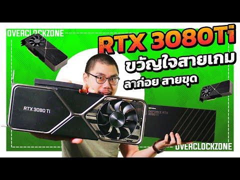 รีวิว GeForce RTX3080Ti เอาใจสายเกม ลาก่อยยสายขุด