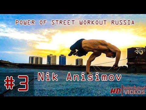 Power of Street Workout Russia #3 [Nik Anisimov]