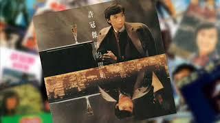 許冠傑 Sam Hui ~ 父親的鋼琴