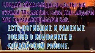 Есть погибшие и раненые Токаев о конфликте в Кордайском районе